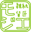 紙匠雑貨エモジオフィシャルサイト